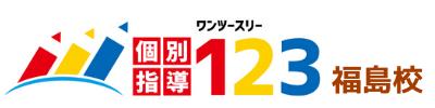 個別指導123 福島校|福島市の学習塾&小学生向けロボットプログラミング