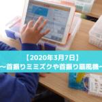 【2020年3月7日】ロボットプログラミングの授業内容~首振りミミズクや首振り扇風機~
