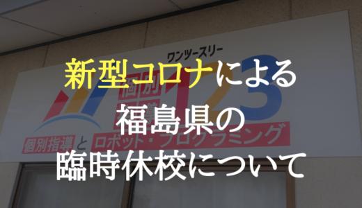【福島県】新型コロナウイルスによる臨時休校の一時預かりについて