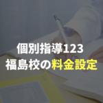 個別指導123 福島校の料金設定と時間割