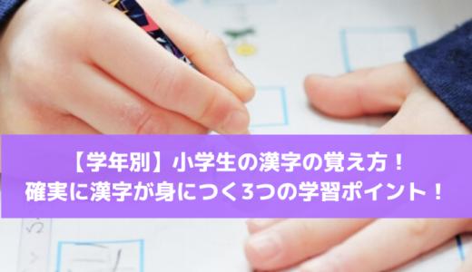 【学年別】小学生が漢字を覚えるための秘訣!確実に漢字が身につく3つの学習ポイント!