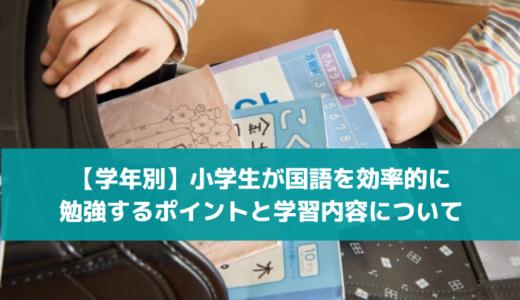 【学年別】小学生が国語を効率的に勉強するポイント!学習内容も合わせて紹介!