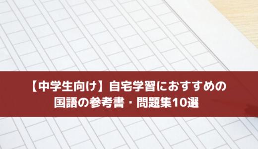 【中学生向け】自宅学習におすすめの国語の参考書・問題集10選