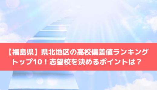 【福島県】県北地区の高校偏差値ランキングトップ10!志望校を決めるポイントは?