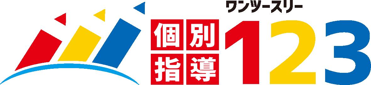 個別指導123(ワンツースリー)|用賀、淵野辺、福島市の個別指導とロボットプログラミング教室